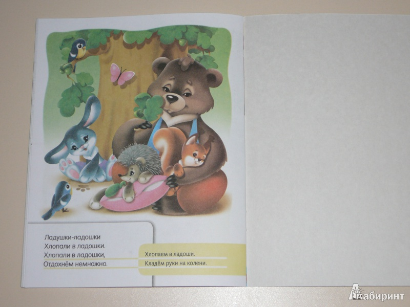 Иллюстрация 14 из 14 для Ладушки   Лабиринт - книги. Источник: Кирюшина  Татьяна Ивановна