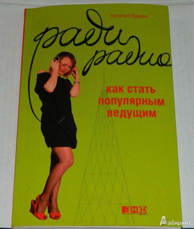 Иллюстрация 1 из 5 для Ради радио. Как стать популярным ведущим - Наталия Ярцева | Лабиринт - книги. Источник: Казаков  Илья