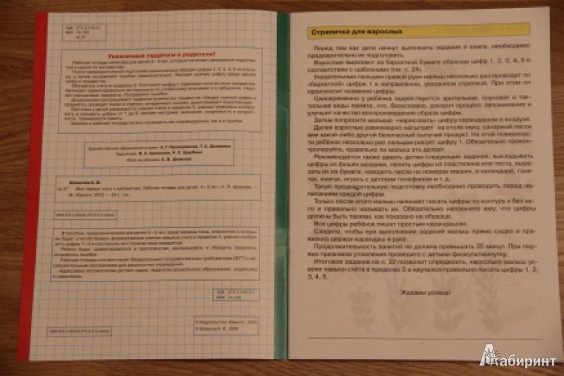 Иллюстрация 1 из 21 для Мои первые шаги в математике. Рабочая тетрадь для детей 4-5 лет - Константин Шевелев   Лабиринт - книги. Источник: loko-moko
