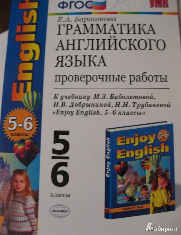Смотреть ответы решебник по грамматике английского языка проверочные работы 5-6