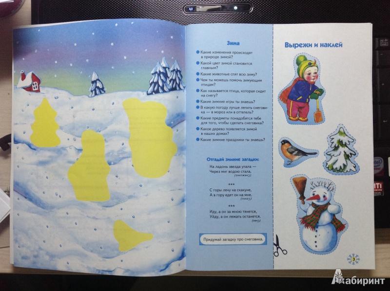 Иллюстрация 1 из 5 для Времена года. Умная аппликация. Для детей 4-5 лет - Юрий Гурин | Лабиринт - книги. Источник: Курбатова  Виктория Анатольевна