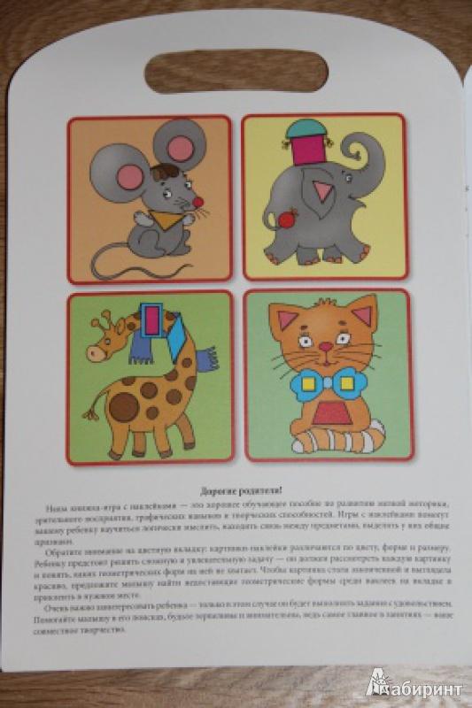 Иллюстрация 1 из 20 для Животные. Цвет, форма, размер | Лабиринт - книги. Источник: loko-moko