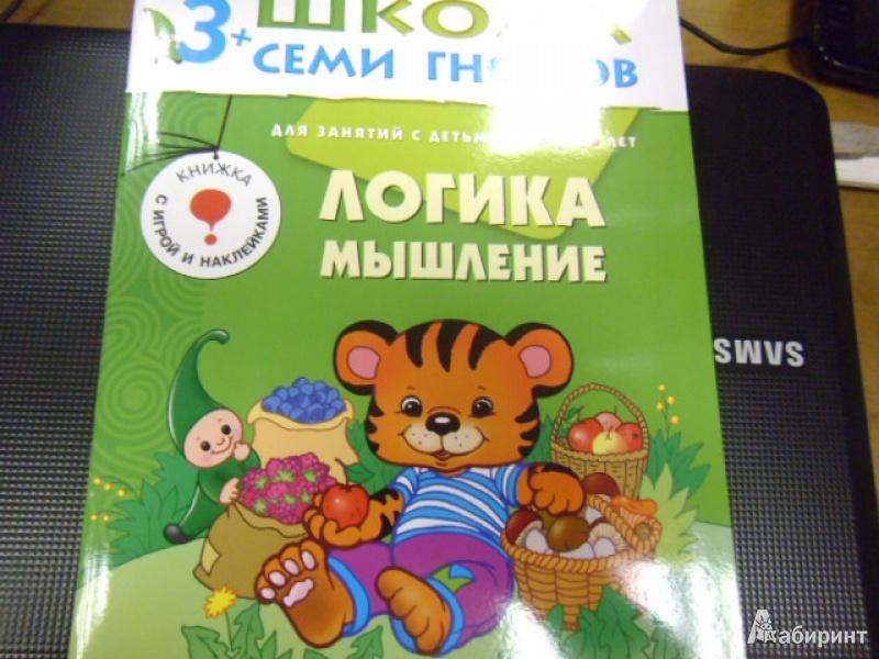 Иллюстрация 1 из 20 для Логика, мышление. Годовой курс для детей 3-4 лет - Альфия Дорофеева   Лабиринт - книги. Источник: Klara_izh