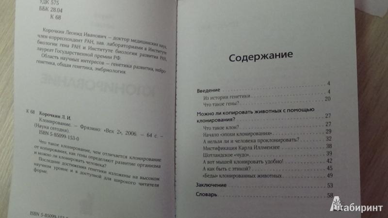Иллюстрация 1 из 8 для Клонирование - Леонид Корочкин | Лабиринт - книги. Источник: Консультант по наукам