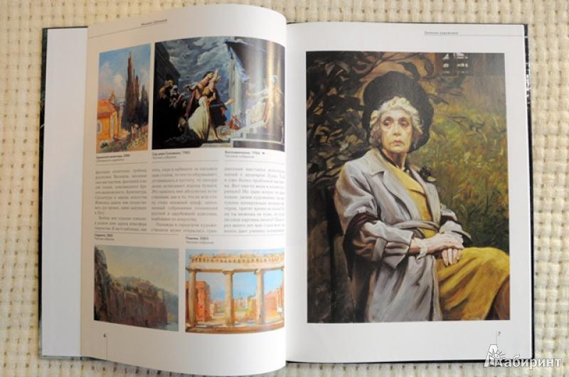 Иллюстрация 1 из 9 для Михаил Шаньков - Михаил Шаньков | Лабиринт - книги. Источник: Olenika