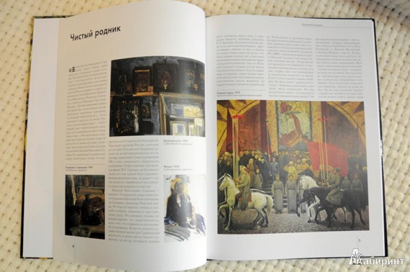 Иллюстрация 1 из 25 для Николай Соломин | Лабиринт - книги. Источник: Olenika