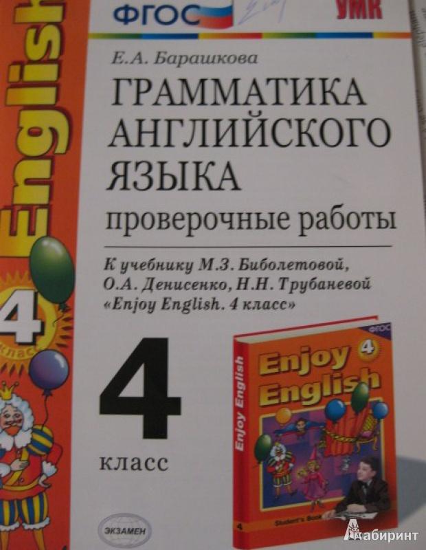 английского языка грамматики решебник