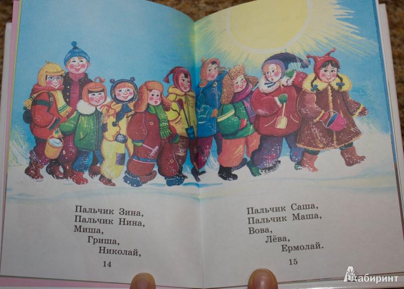 Иллюстрация 3 из 5 для Любимые стихи - Сергей Михалков | Лабиринт - книги. Источник: Nata