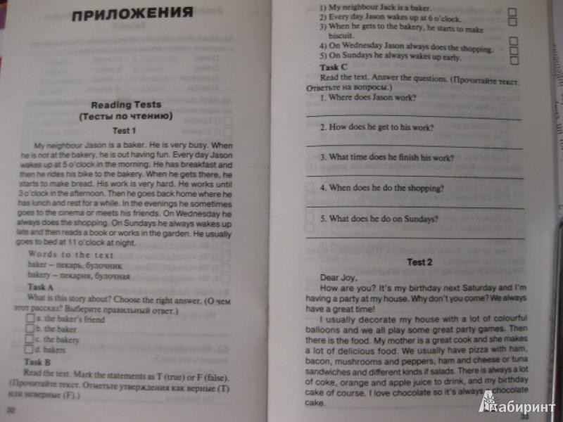из для Контрольно измерительные материалы Английский язык  Четвертая иллюстрация к книге Контрольно измерительные материалы Английский язык 5 класс ФГОС