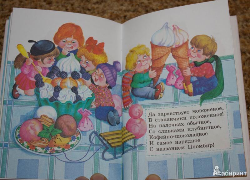 Иллюстрация 5 из 5 для Любимые стихи - Сергей Михалков   Лабиринт - книги. Источник: Nata