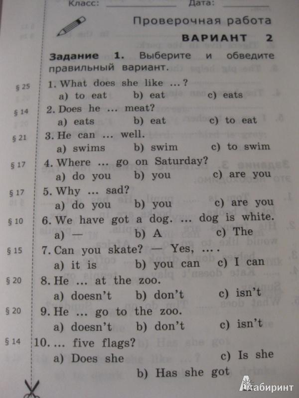 английскому гдз работа биболетова по языку контрольная 8 класс