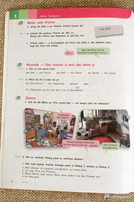 гдз по немецкому языку горизонты 6 класс аверин учебник ответы горизонт