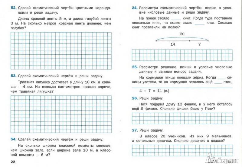 Решебник математика сборник текстовых задач 3 класс мокрушина онлайн