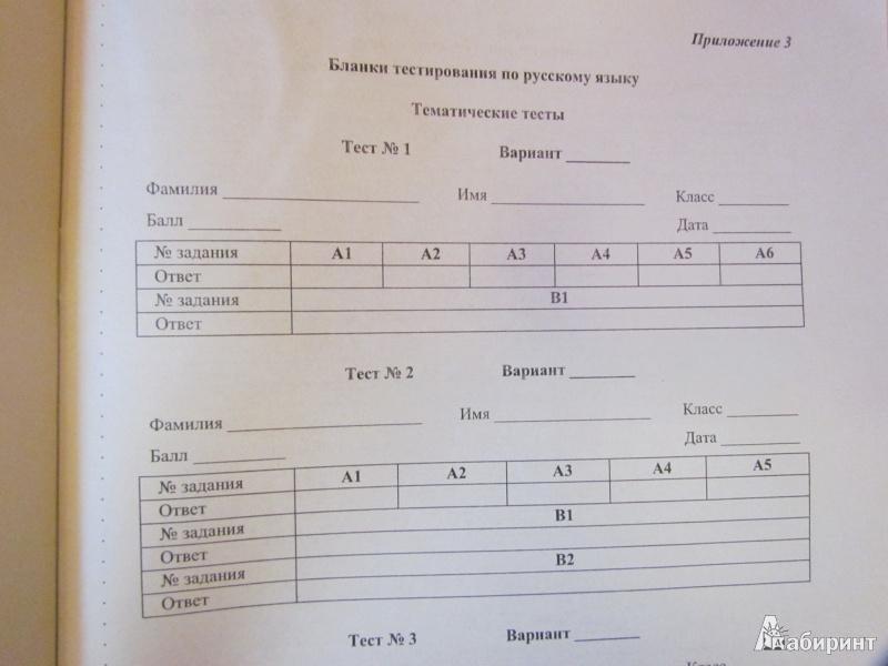 обучения русскому материалу гдз для класс тестовому 6 качества оценки языку