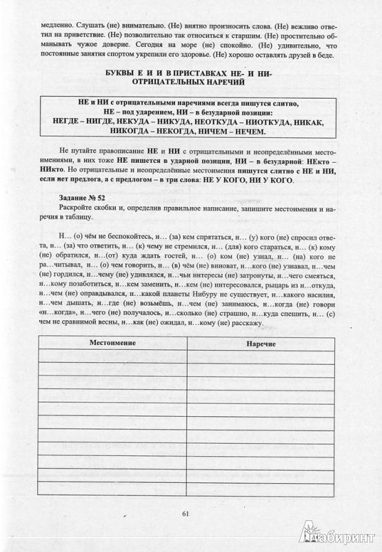 7 язык класс гиа гдз русский
