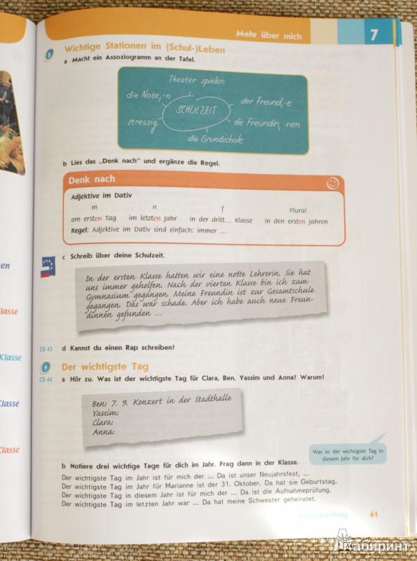 решебник для немецкого языка 6 класс аверин