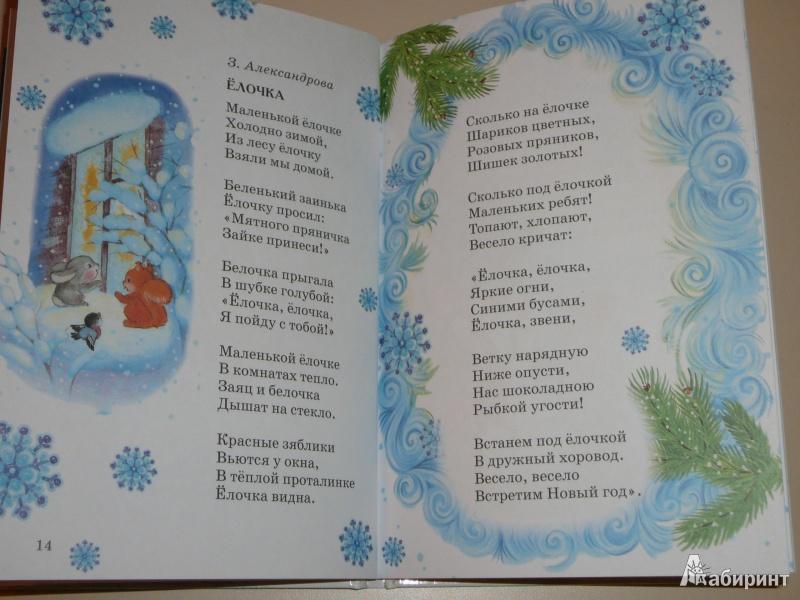 все маленькой елочке холодно зимой песня на казахском языке работы