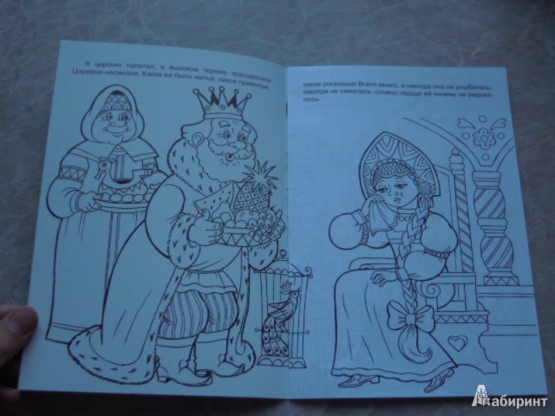 раскраски сказки пушкина для малышей