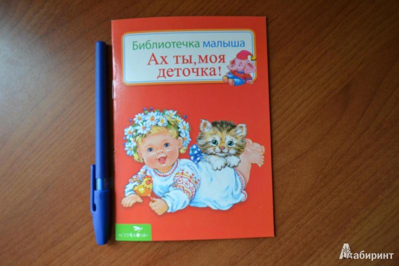 Иллюстрация 1 из 29 для Ах ты, моя деточка! | Лабиринт - книги. Источник: juli_pani