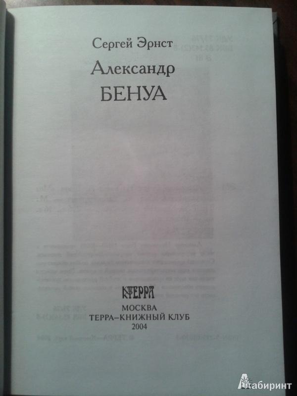 Иллюстрация 1 из 6 для Александр Бенуа - Сергей Эрнст | Лабиринт - книги. Источник: Лекс