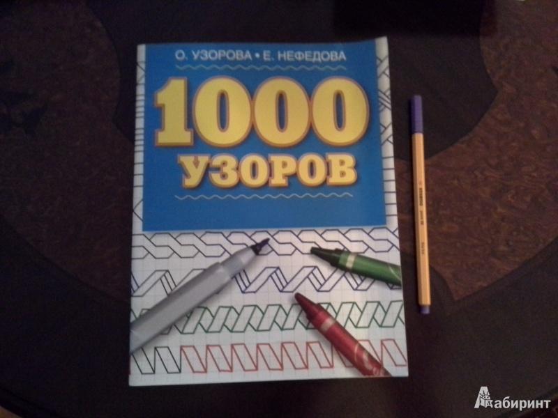 Иллюстрация 1 из 6 для 1000 узоров - Узорова, Нефедова   Лабиринт - книги. Источник: Викка