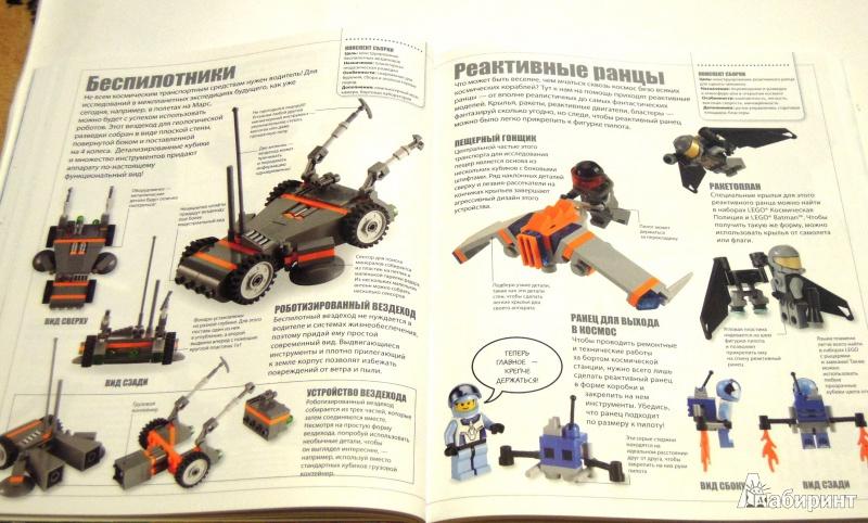 Лего книга идей скачать торрент