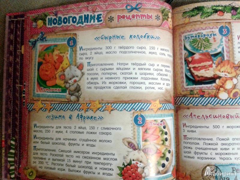 Иллюстрация 13 из 29 для Новогодний дневничок | Лабиринт - книги. Источник: азу