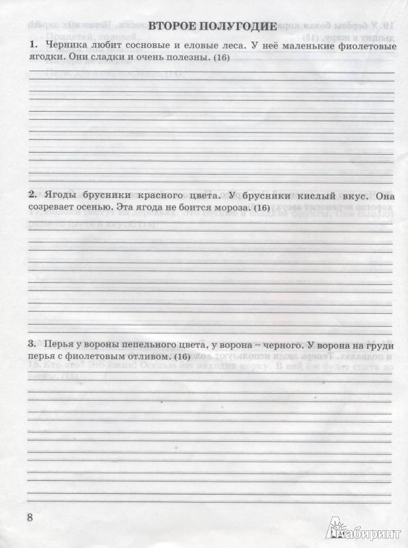 из для заданий по русскому языку Контрольное списывание  Иллюстрация 3 из 10 для 3000 заданий по русскому языку Контрольное списывание 2 класс Узорова Нефедова