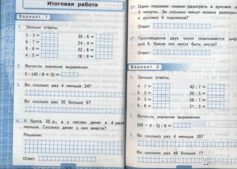 класс 3 работа методичка четверть по решебник математике 4 контрольная