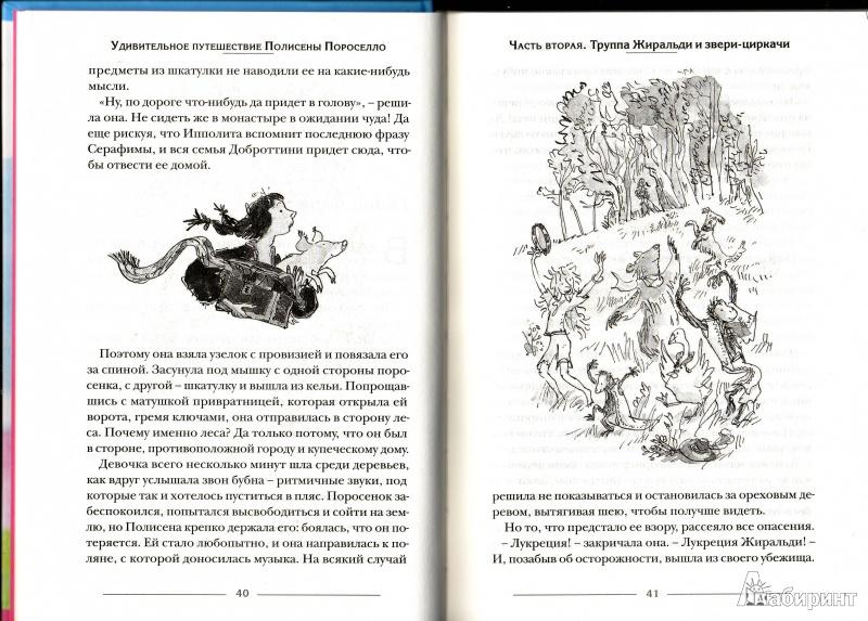 Иллюстрация 18 из 34 для Удивительное путешествие Полисены Пороселло - Бьянка Питцорно | Лабиринт - книги. Источник: Трубадур
