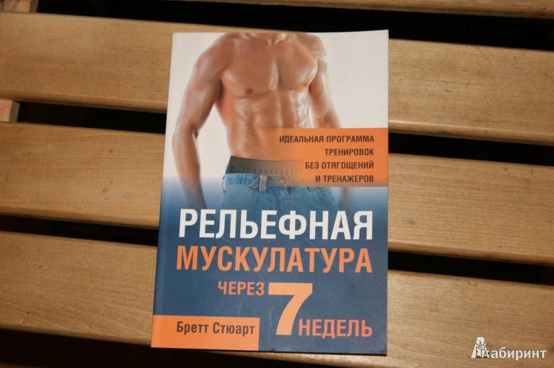 жиротоп программа похудения
