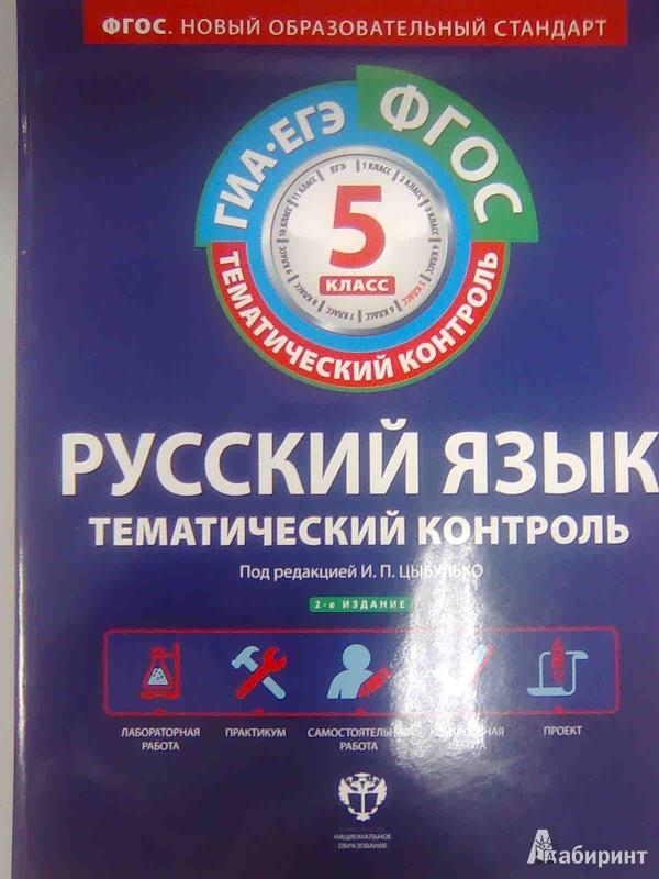 ТЕМАТИЧЕСКИЙ КОНТРОЛЬ РУССКИЙ ЯЗЫК 5 КЛАСС ЦЫБУЛЬКО ФГОС СКАЧАТЬ БЕСПЛАТНО