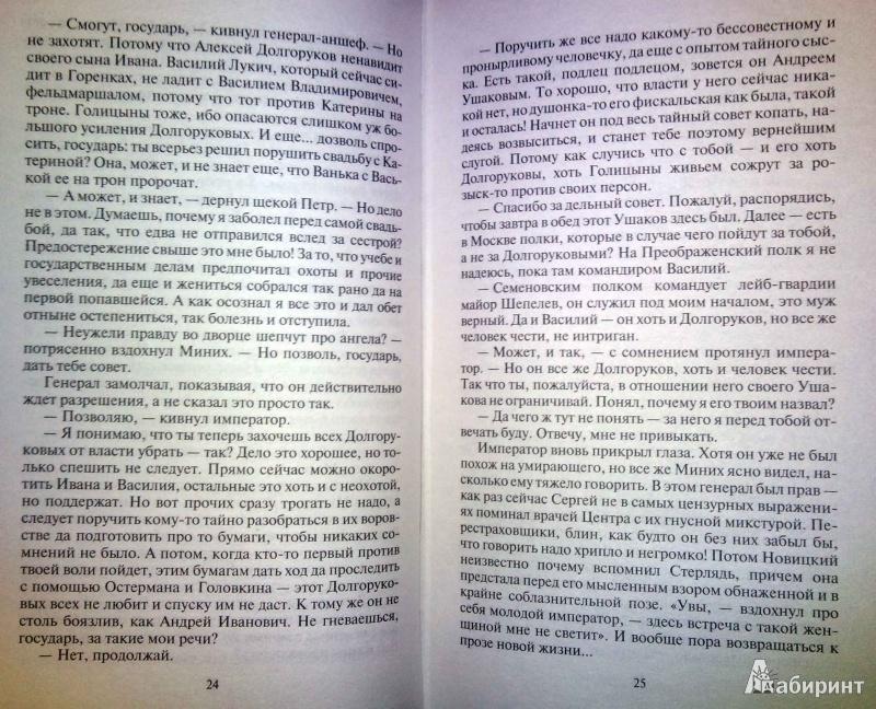 Иллюстрация 1 из 26 для Наследник Петра. Подкидыш - Андрей Величко | Лабиринт - книги. Источник: latov