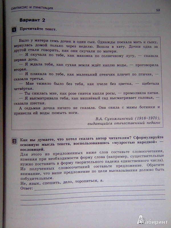 русскому решебник контроль тематический по класс 8
