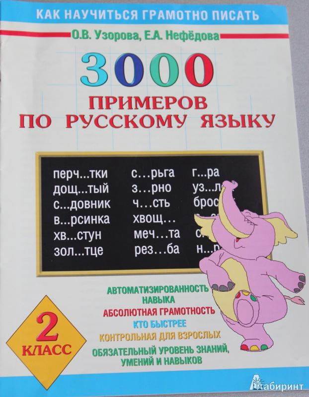 гдз по русскому языку за 4 класс узорова нефедова