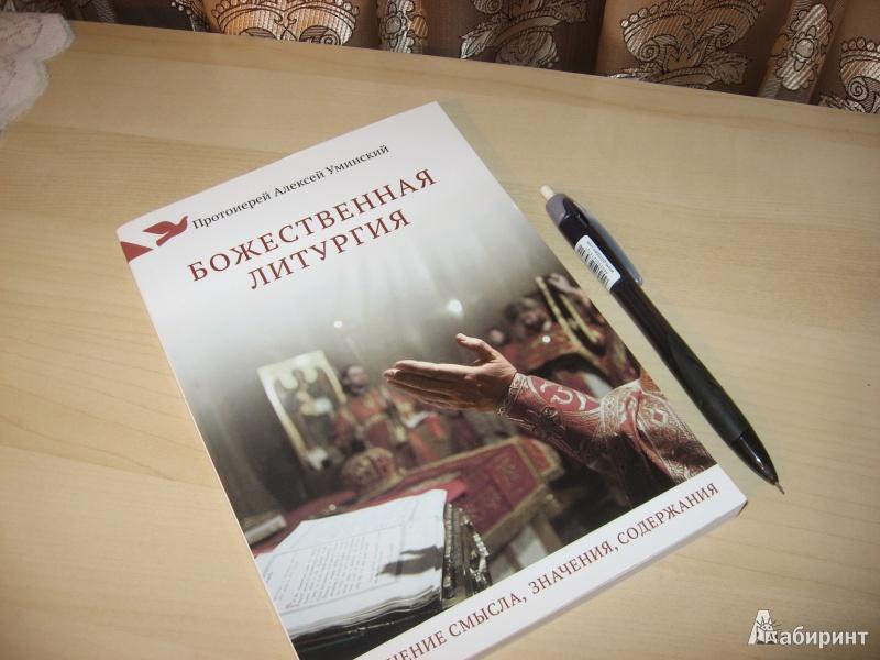 Иллюстрация 3 из 21 для Божественная литургия. Объяснение смысла, значения, содержания - Алексей Протоиерей | Лабиринт - книги. Источник: Ольгута