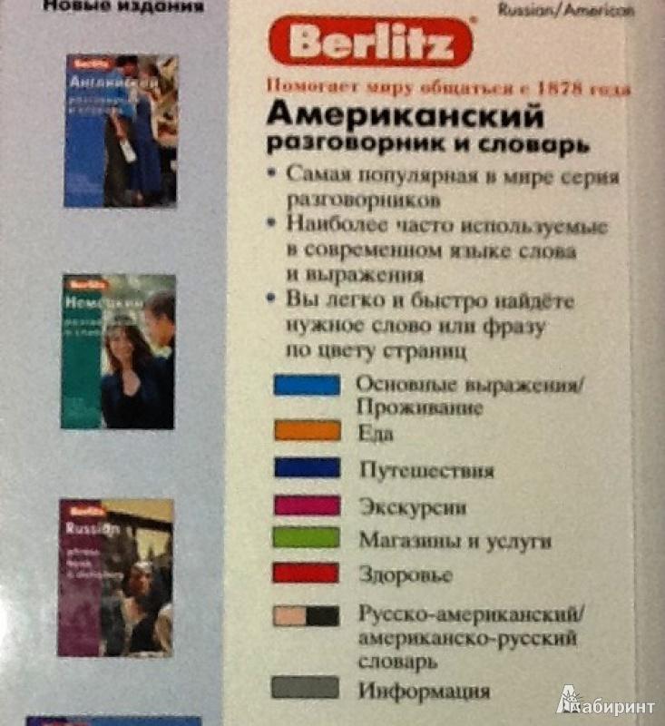 Иллюстрация 1 из 3 для Американский разговорник и словарь (книга + CD) | Лабиринт - книги. Источник: Preobrazhensky