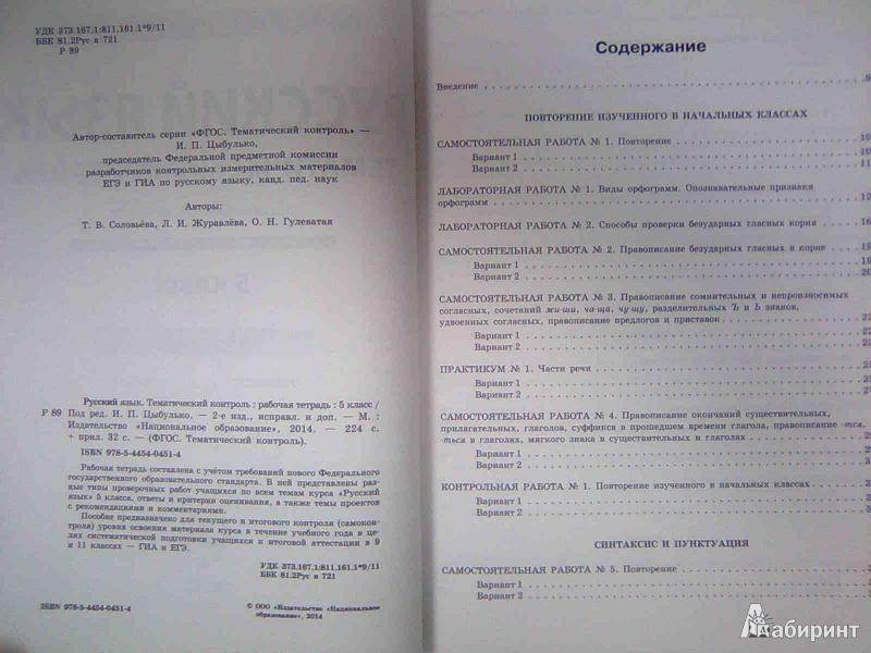 Решебник по русскому языку фгос 6 класс цыбулько