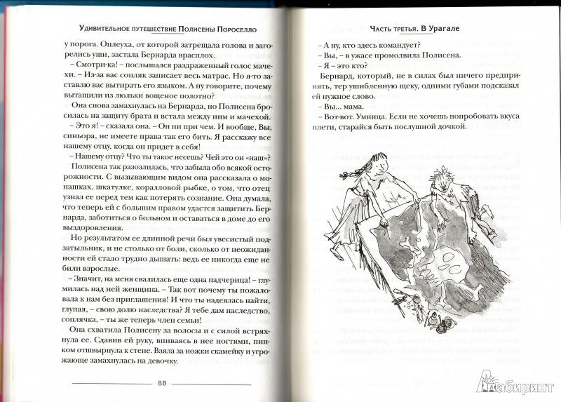 Иллюстрация 21 из 34 для Удивительное путешествие Полисены Пороселло - Бьянка Питцорно | Лабиринт - книги. Источник: Трубадур