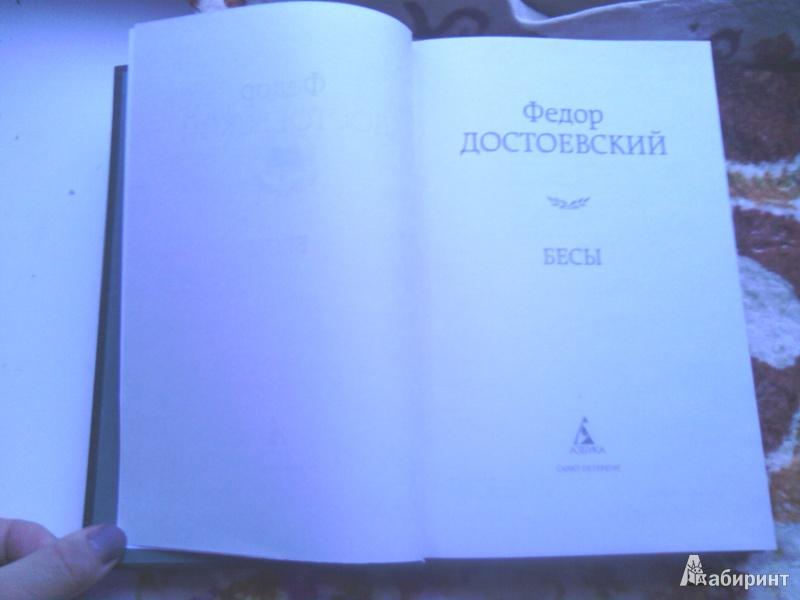 Иллюстрация 5 из 17 для Бесы - Федор Достоевский | Лабиринт - книги. Источник: Solar Person