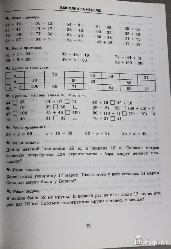 С примерами и заданиями решебник