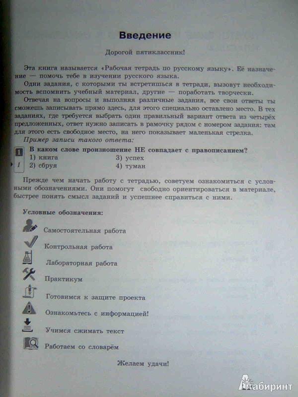 Решебник по русскому языку 5 класса фгос цыболько