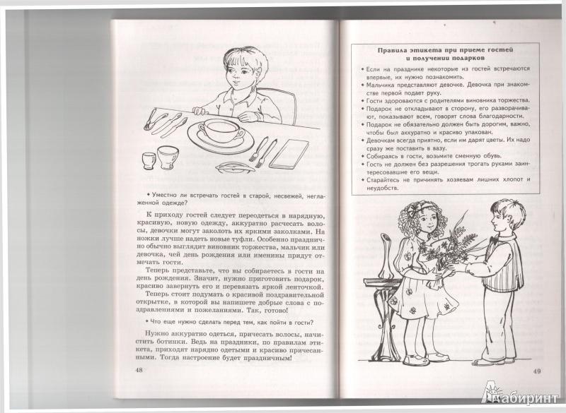Иллюстрация 6 из 28 для Беседы об этикете с детьми 5-8 лет - Татьяна Шорыгина | Лабиринт - книги. Источник: Юлия Короткова