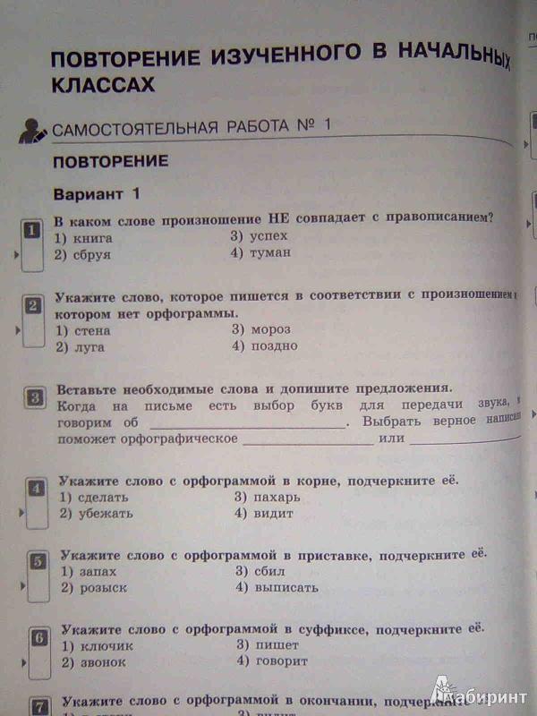 К тетради по русскому языку гиа егэ тематический контроль 6 класс ответы