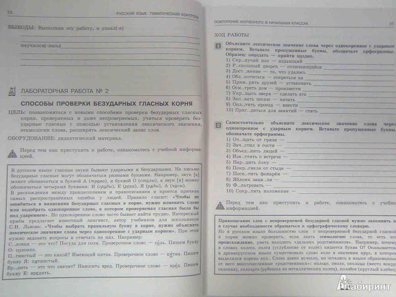Гдз По Тематическому Контролю Русский Язык 5 Класс