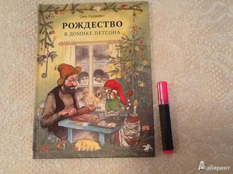 Иллюстрация 14 из 85 для Рождество в домике Петсона - Свен Нурдквист | Лабиринт - книги. Источник: Monplesir