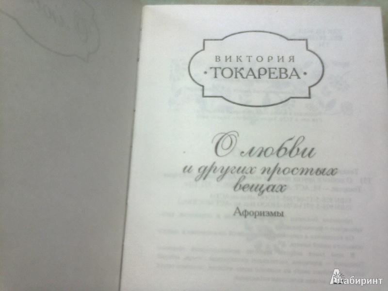 Иллюстрация 1 из 22 для О любви и других простых вещах: Афоризмы - Виктория Токарева   Лабиринт - книги. Источник: Юлиана  Юлиана