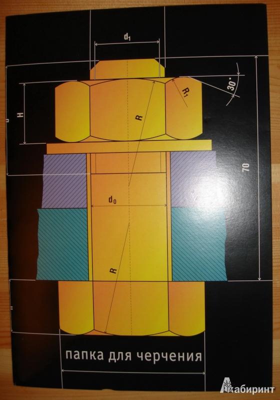 Иллюстрация 1 из 4 для Бумага для черчения, А4, 20 листов (56147) | Лабиринт - канцтовы. Источник: Наталья К.