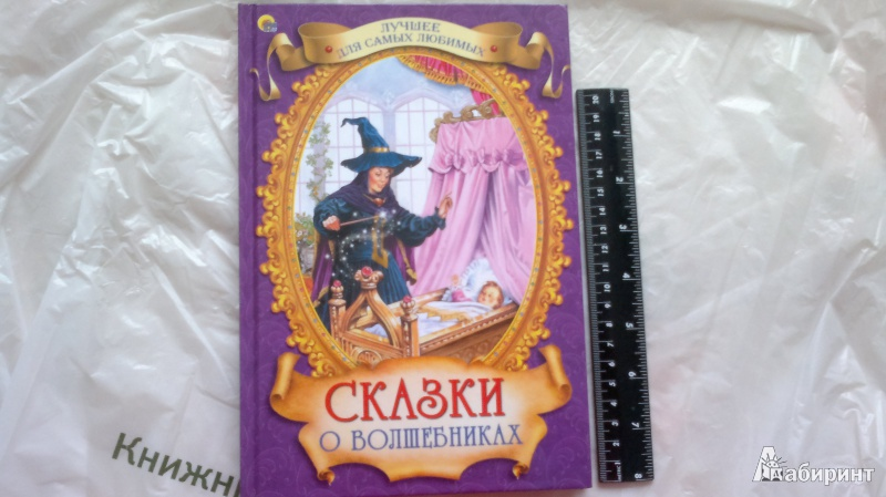 Иллюстрация 11 из 14 для Сказки о волшебниках   Лабиринт - книги. Источник: drakoshka