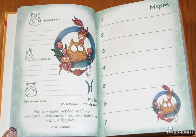 Ежедневник кот